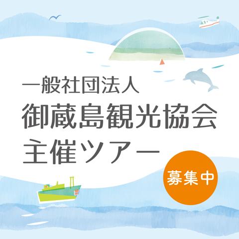御蔵島観光協会主催ツアーサイト2021年度準備中