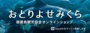 御蔵島観光協会オンラインショップ:おとりよせみくら